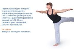 """Упражнение """"Ласточка"""" для выпрямления осанки"""