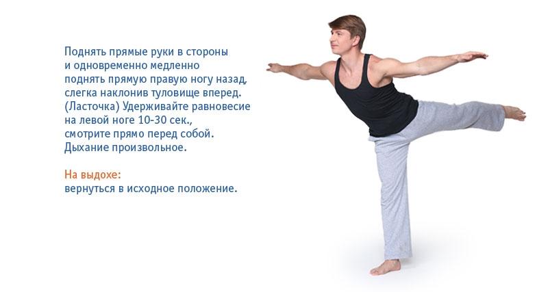 Как сделать ласточку в гимнастике