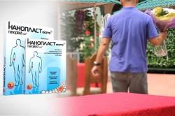 Польза Нанопласта при болях в спине